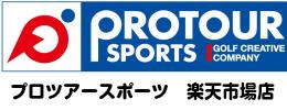 プロツアースポーツ楽天市場店