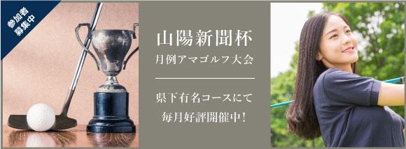 山陽新聞杯月例アマゴルフ大会